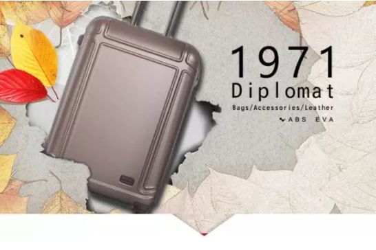 外交官(Diplomat)旅行箱怎么样?外交官旅行箱用的什么材质?-1