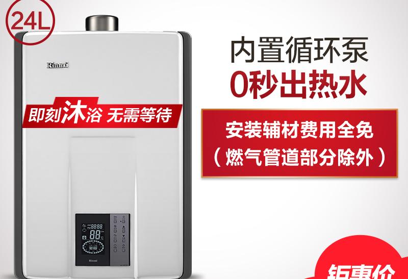 林内(Rinnai) JSQ48-R65A燃气热水器怎么样?价格高吗?-1