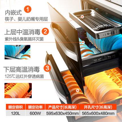 优盟ZTD120-UX310C嵌入式消毒柜怎么样?值得入手么?-1