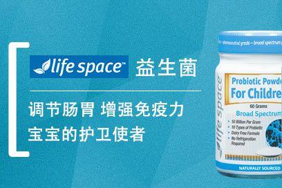 """澳洲益生菌""""lifespace""""对肠胃消化作用大不大?买的人多吗?-3"""