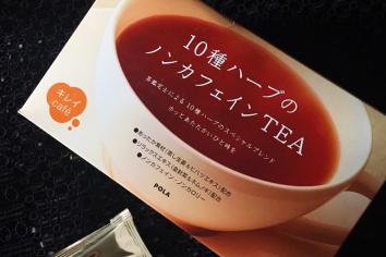 pola有红茶吗?pola红茶胖子可以喝吗?-1