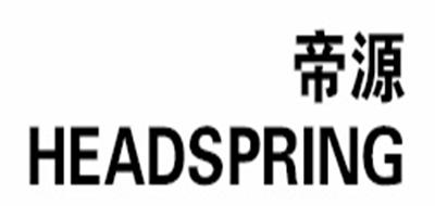 HEADSPRING是什么牌子_帝源品牌怎么样?
