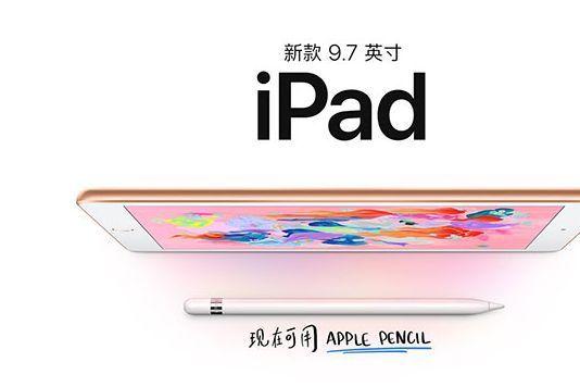 苹果平板电脑哪款好?苹果平板电脑哪个好用?-1
