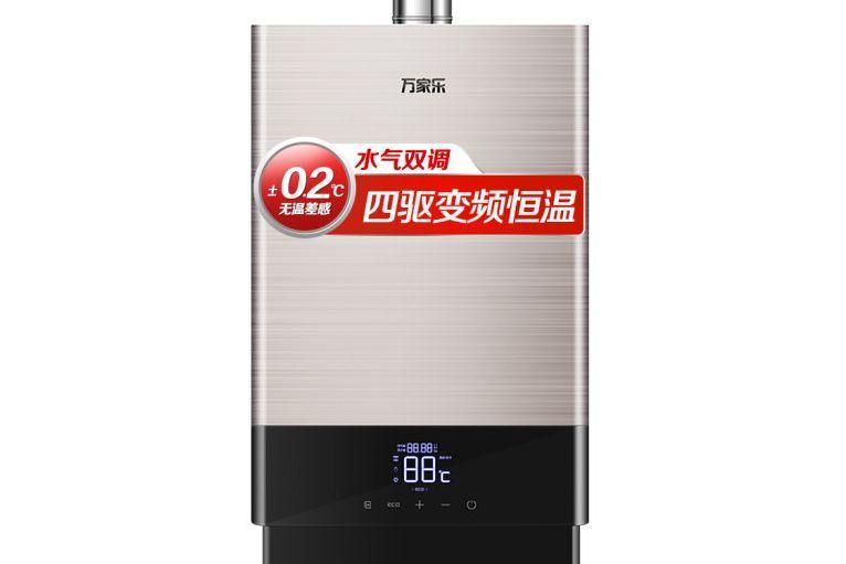 万家乐燃气热水器哪款好?万家乐燃气热水器哪款值得买?-3