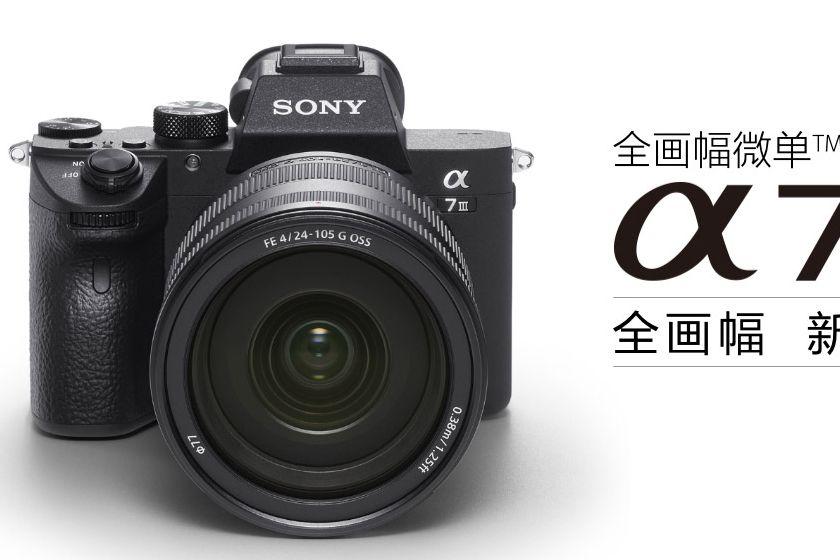 索尼微单全画幅相机哪款好?索尼相机哪款性价比高?-1