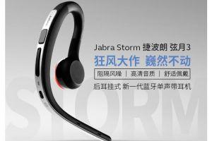 捷波朗蓝牙耳机怎么样?捷波朗(Jabra)蓝牙耳机哪款好?-2