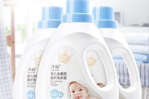 子初婴儿洗衣液有哪几款?子初婴儿洗衣液哪款好用?-1