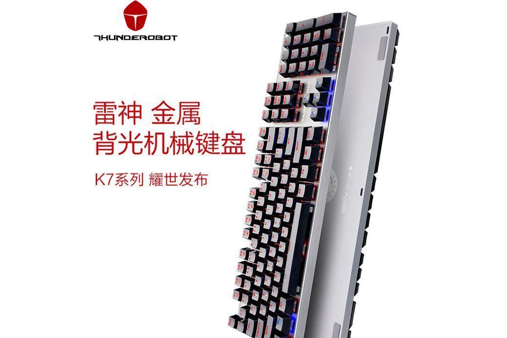 雷神机械键盘怎么样?雷神黑轴键盘哪款值得买?-2