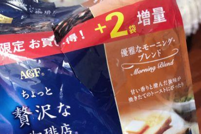 agf挂耳咖啡哪一款好喝?价格贵吗?-1