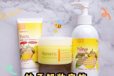 日本柚子卸妆膏怎么样?使用感受好吗?-1