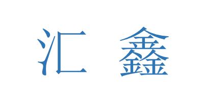 汇鑫是什么牌子_汇鑫品牌怎么样?