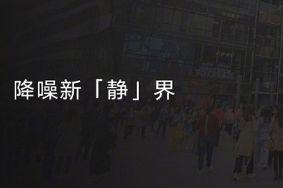 荣耀FlyPods 3 真无线耳机发布:售价799元-1