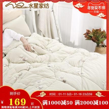 水星家纺 棉芙宝新疆棉花抗菌加厚冬被 冬季加厚保暖单双人被芯
