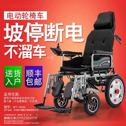 顺丰电动轮椅车可折叠轻便老人老年残疾人智能全自动躺四轮代步车