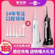 博皓冲牙器电动洗牙器便携式牙结石家用脉冲神器正畸洁牙器水牙线