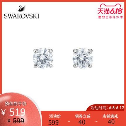 【618狂欢】施华洛世奇 ATTRACT 简约设计 优雅妩媚 女耳钉