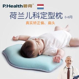 碧荷婴儿枕头定型枕防偏头0-1岁新生儿头型矫正纠正偏头宝宝扁头