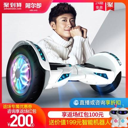 官方正品阿尔郎智能自平衡车儿童小孩成年人双两轮学生电动平行车
