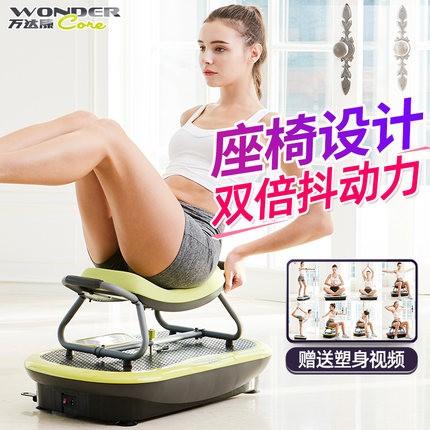 万达康抖抖机减肥甩肉机燃脂震动全身塑身运动收腹抖动神器站立式