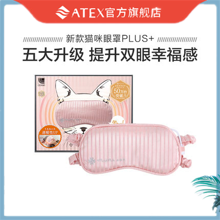ATEX热敷眼罩KX512蒸汽眼罩保湿眼罩USB充电遮光缓解眼部疲劳