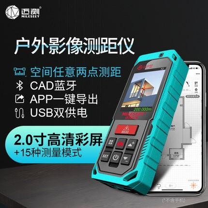 迈测 S2影像版户外手持激光测距仪室外红外线测量仪电子尺量房CAD