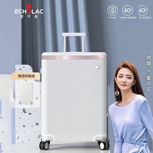 【徐璐同款】Echolac爱可乐王朝防刮拉杆旅行箱合金刻字行李箱子