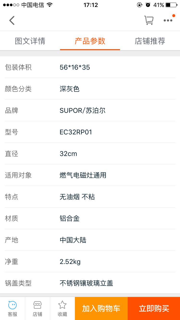 苏泊尔火红点二代炒锅EC32RP01和PC32R2两种型号的区别