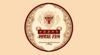 利男居苏式月饼