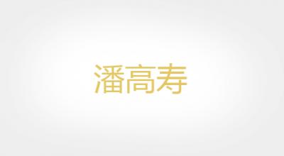 潘高寿品牌标志LOGO