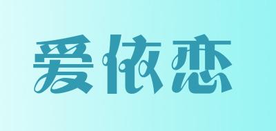 爱依恋是什么牌子_爱依恋品牌怎么样?