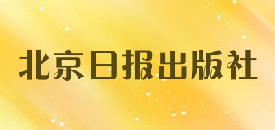 北京日报出版社