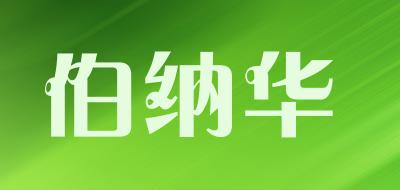 伯纳华100以内透明化妆盒