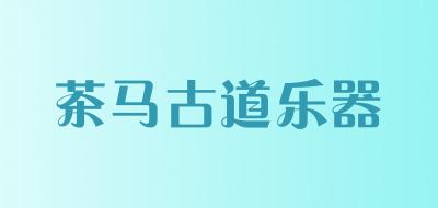茶马古道乐器是什么牌子_茶马古道乐器品牌怎么样?