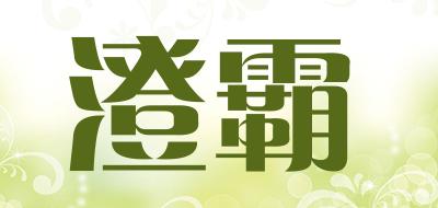 澄霸是什么牌子_澄霸品牌怎么样?