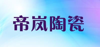 帝岚陶瓷是什么牌子_帝岚陶瓷品牌怎么样?