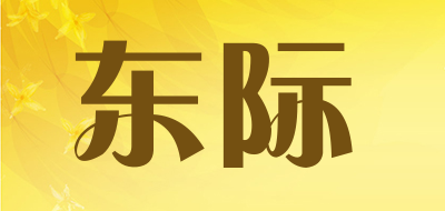 东际是什么牌子_东际品牌怎么样?