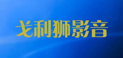 有源音箱十大品牌排名NO.8