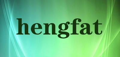 hengfat是什么牌子_hengfat品牌怎么样?
