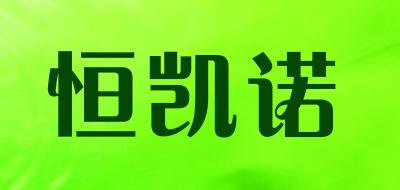 恒凯诺是什么牌子_恒凯诺品牌怎么样?