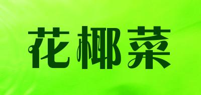 花椰菜是什么牌子_花椰菜品牌怎么样?