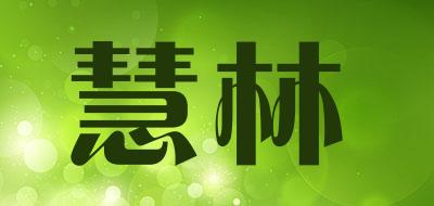 慧林是什么牌子_慧林品牌怎么样?