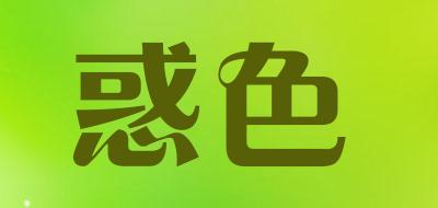 惑色是什么牌子_惑色品牌怎么样?