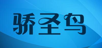 骄圣鸟/jiaoshengniao
