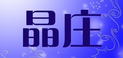 晶庄海蓝宝