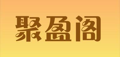 聚盈阁寿山石