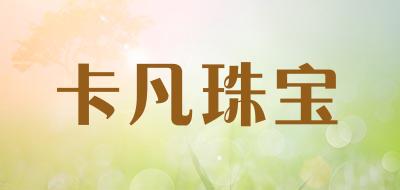 卡凡珠宝情侣首饰