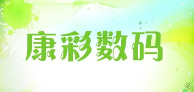 康彩数码是什么牌子_康彩数码品牌怎么样?