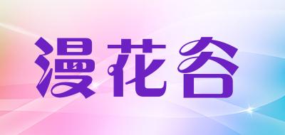 manhuagu是什么牌子_漫花谷品牌怎么样?
