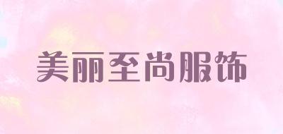 大码旗袍十大品牌排名NO.9