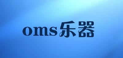 oms乐器是什么牌子_oms乐器品牌怎么样?